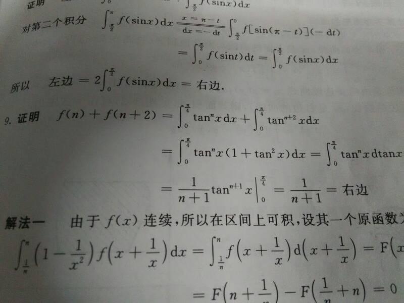 大学高数 请问这个定积分怎么求?