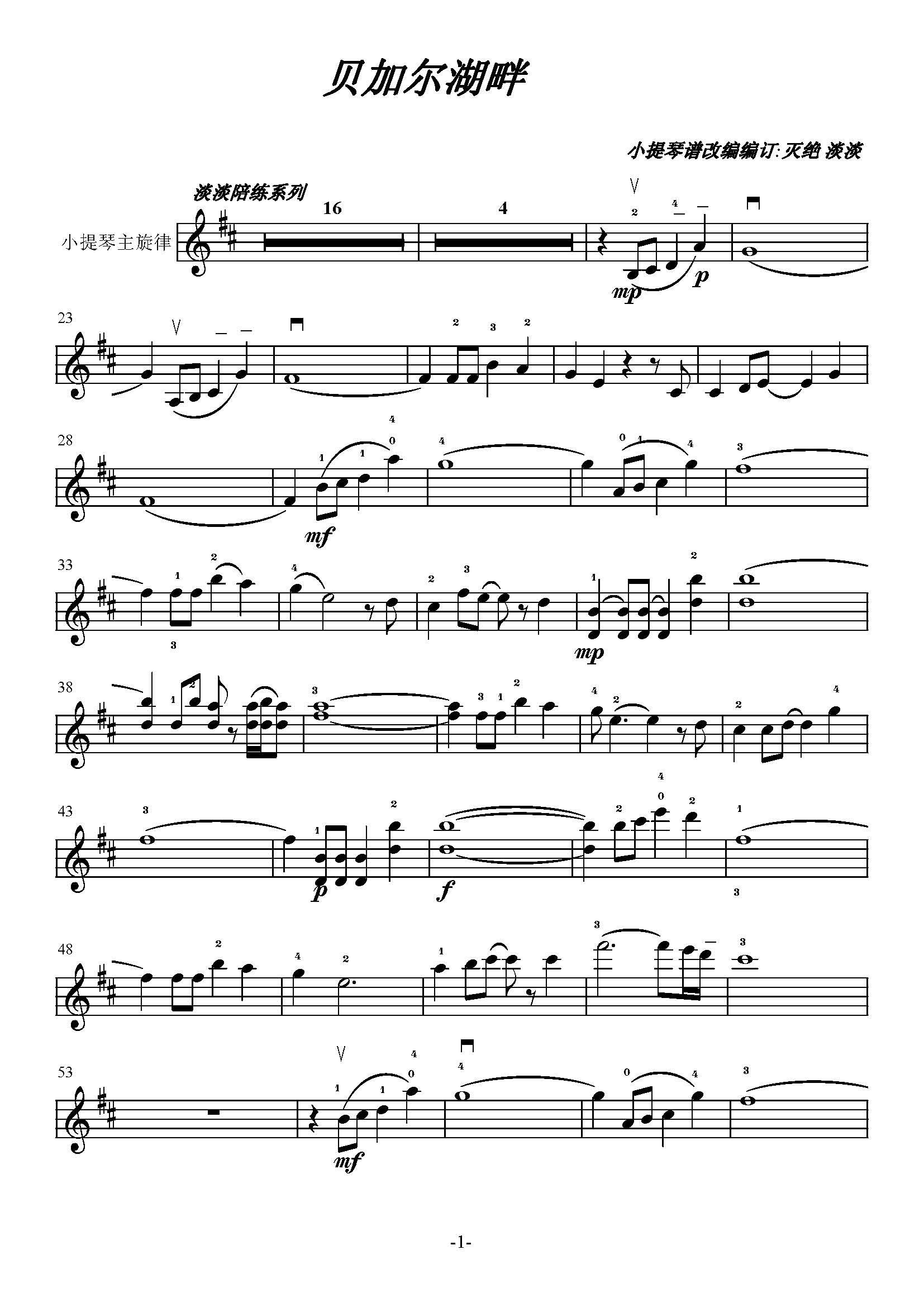 求《贝加尔湖畔》的五线谱,最好是小提琴谱