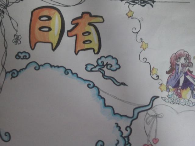 在线等中秋节的或中秋节安全的手抄报!非常的急啊图片