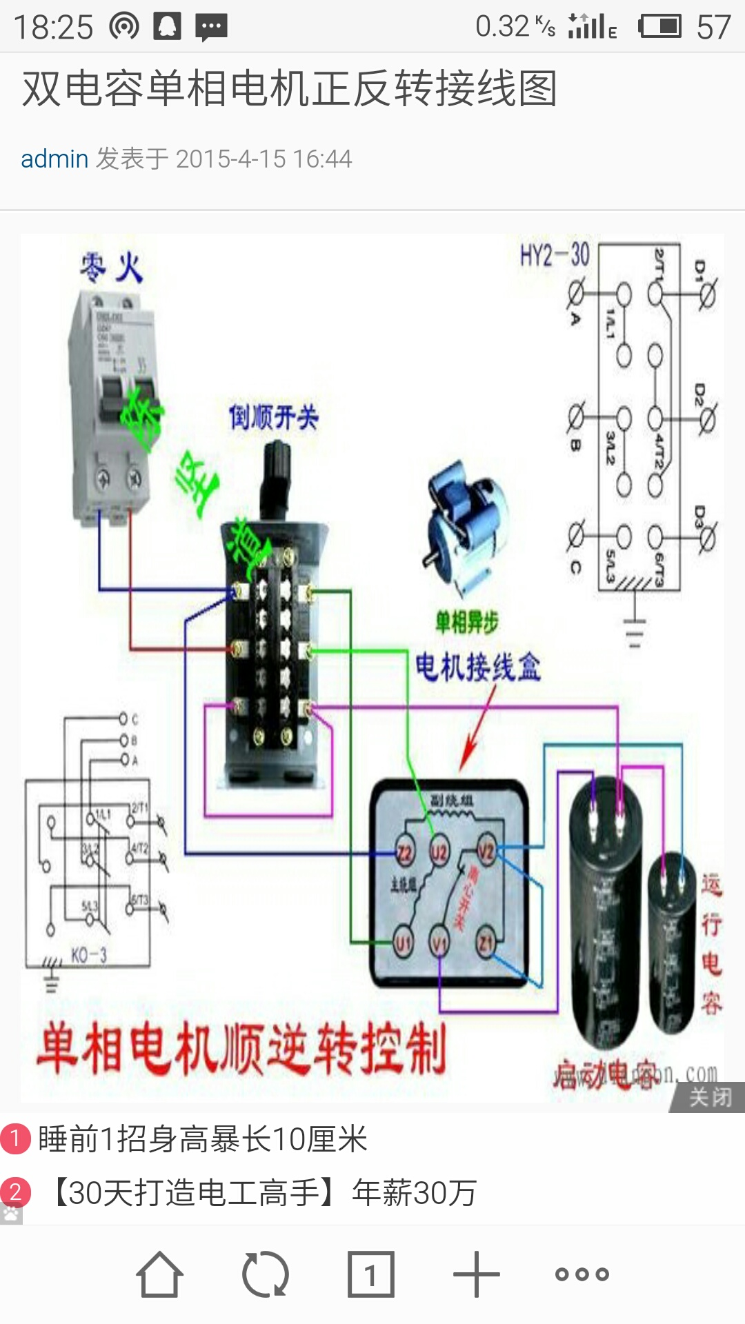 单相双电容电机正反转接线图!谁给画一个?