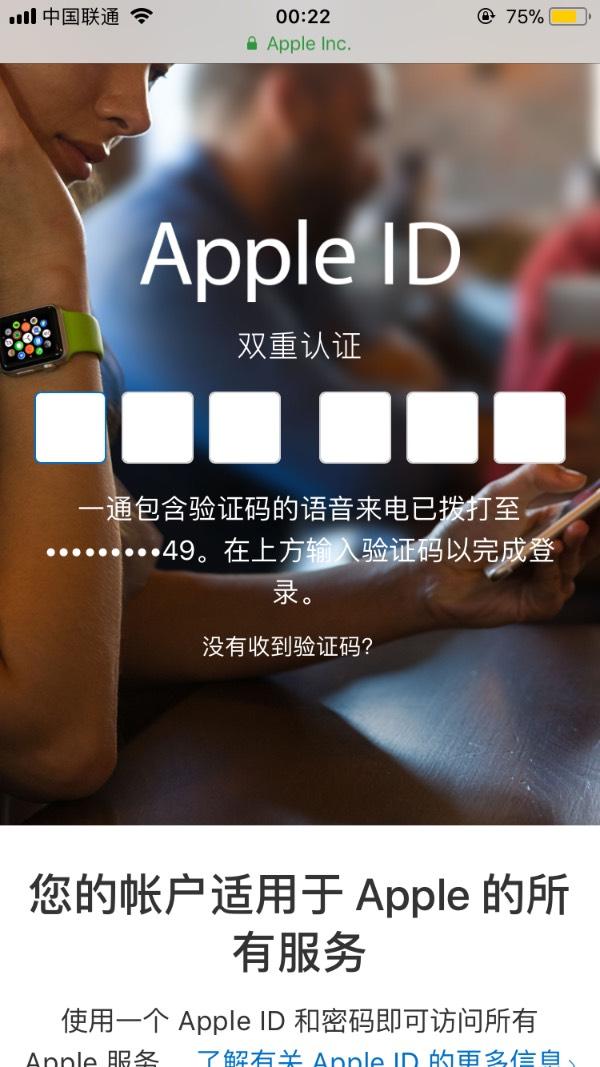 手机7苹果被手机偷了,开了双重认证,定位的号苹果6小偷验证怎么打开吗图片