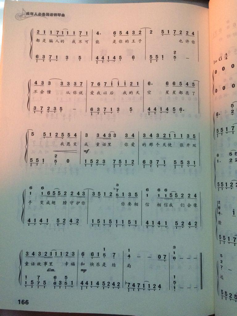 童话的钢琴数字简谱?