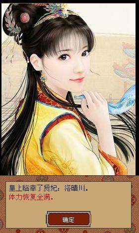 古风美女200张以上,皇帝成长计划里的,截图也行.