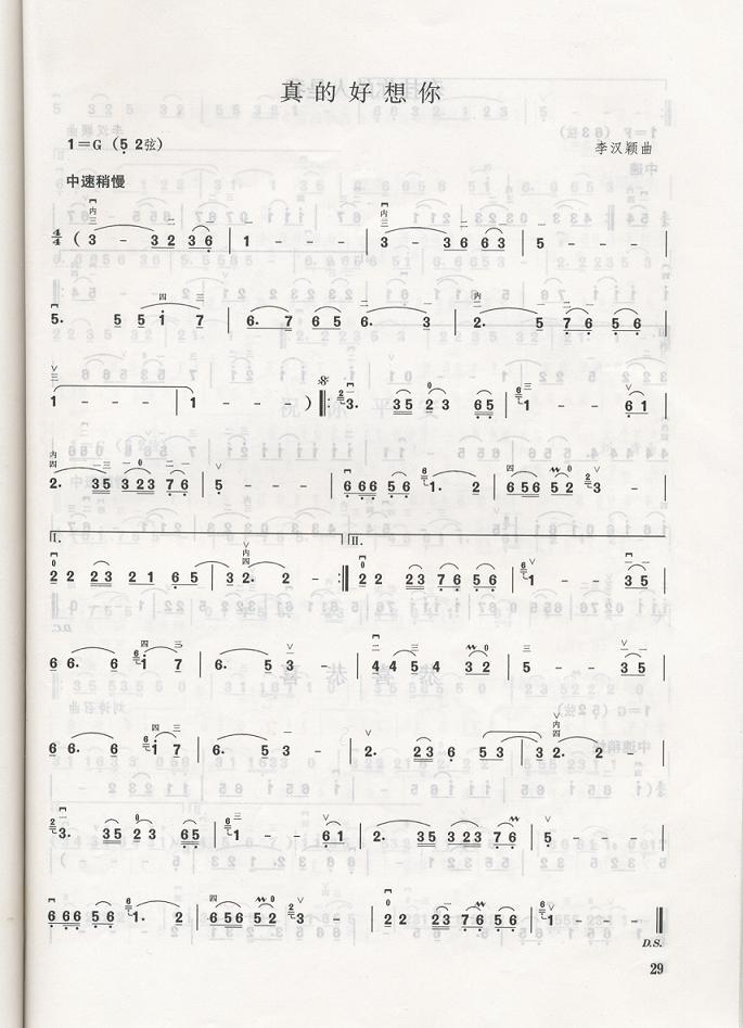 谁能给几张流行音乐的简谱,需要二胡拉出来好听的图片