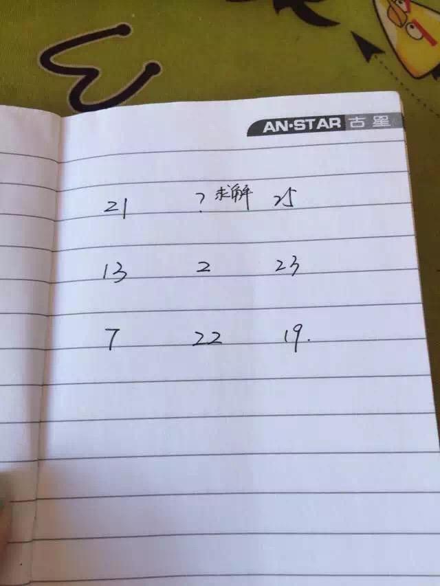 这是幼儿园入学考试题,很费解.劳烦各位仔细瞧瞧,怎么