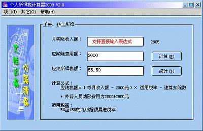 年终奖个人所得税计算器_个人所得税计算器的介绍