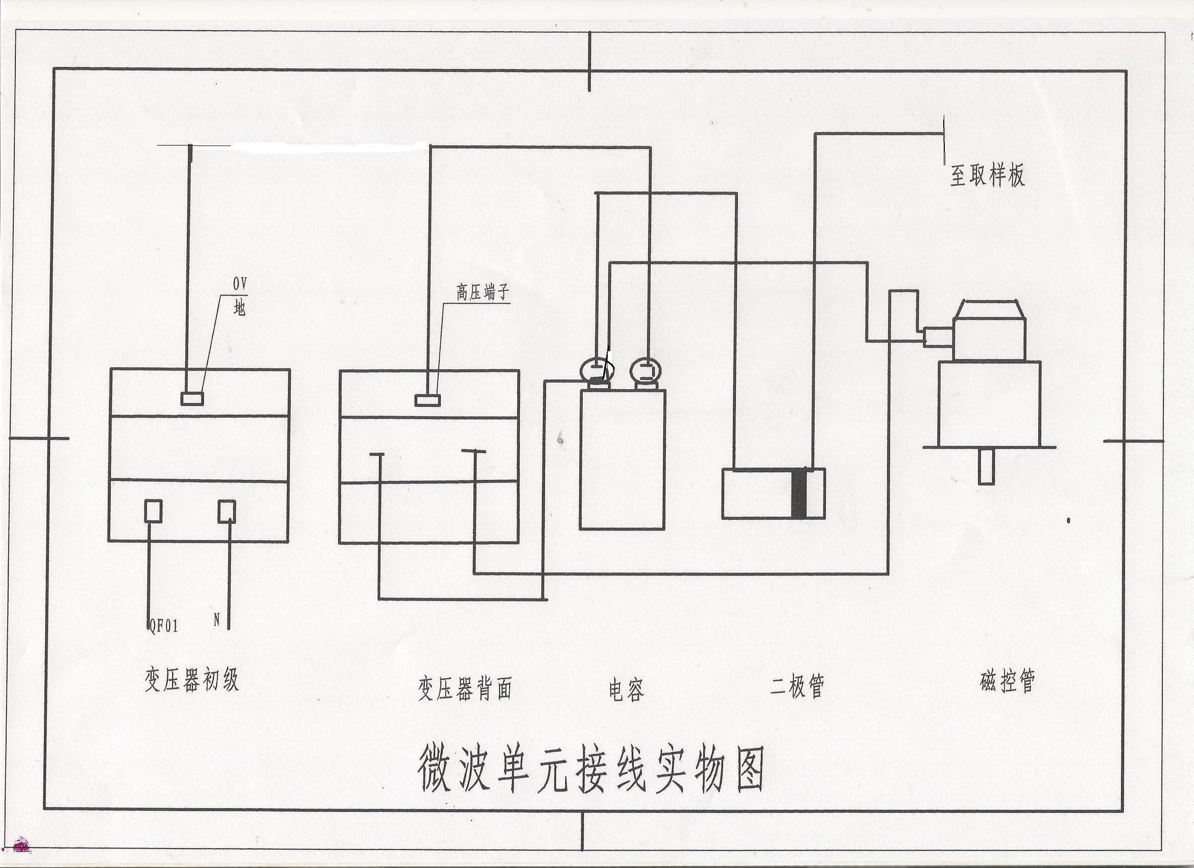 微波炉磁控管接线图