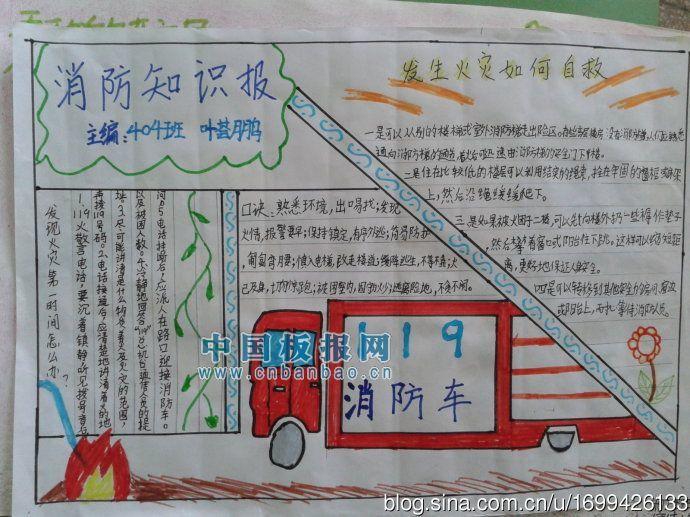 二年安全防火,防电,防煤气的手抄报图片