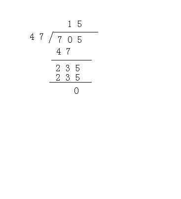 7·05÷0·47的列竖式计算图片