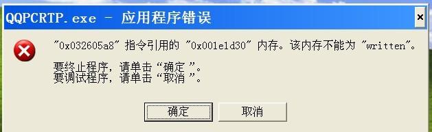 开机关机有事怎么显示qqpcrtp.exe-应用程序错误,有时