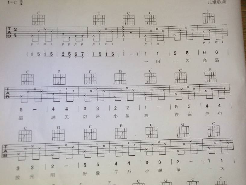 这个小星星吉他谱怎样看和怎样弹,求高手指点一下.谢谢.