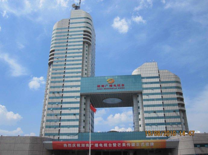 图中是 湖南广播电视台的大楼.湖南长沙