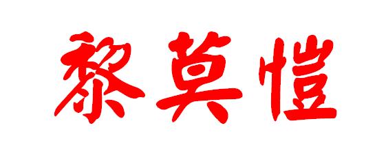 黎莫恺的繁体字怎么写