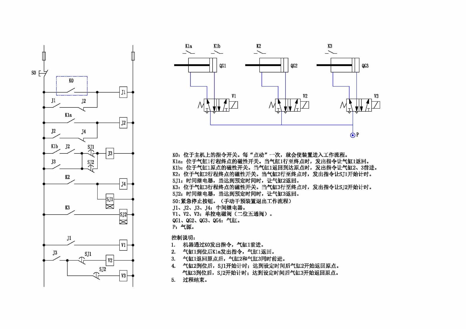 求接线图3个气缸3个电磁阀时间,中间继电器,给一个信号气缸1动作后