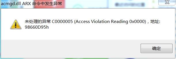 CAD2014打不开,伸缩出现ACMGD.DLLARX节消防打开cad图片