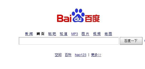 hao123里面百度搜索第一次搜索打不开网页,第二次点搜索又可以了