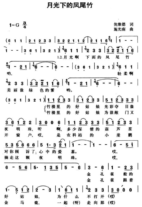 葫芦丝月光下的凤尾竹简谱