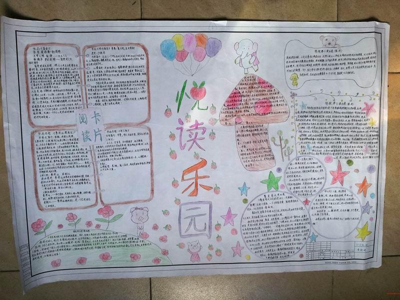 如何设计书香校园手抄报图片