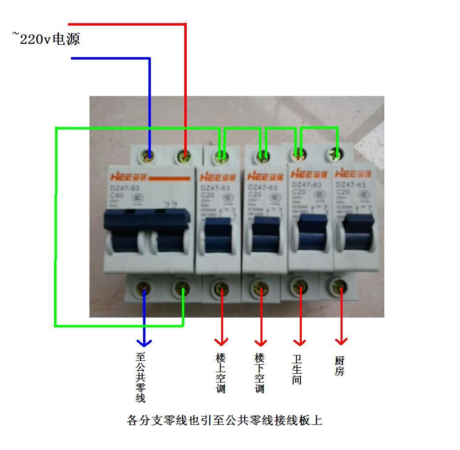 这个断路器怎么接线,上下楼,空调,卫生间,厨房各一根专线