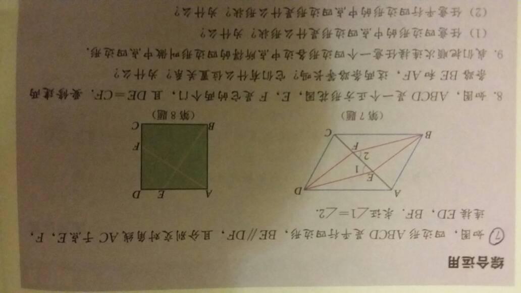 初二数学�zh�_求答案,初二数学.第七题