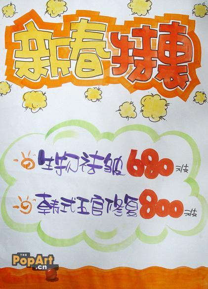 春节pop手绘海报简易