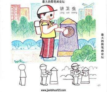 关于文明的简单画_关于礼貌,文明的画快快快