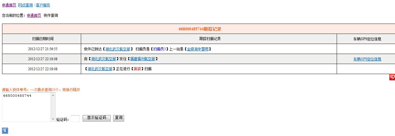 申通e物流单号查询 运单号码:668000485744