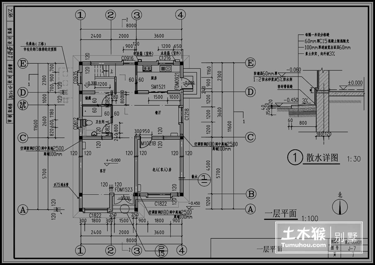 自建房长十一米宽八米求设计图谢谢