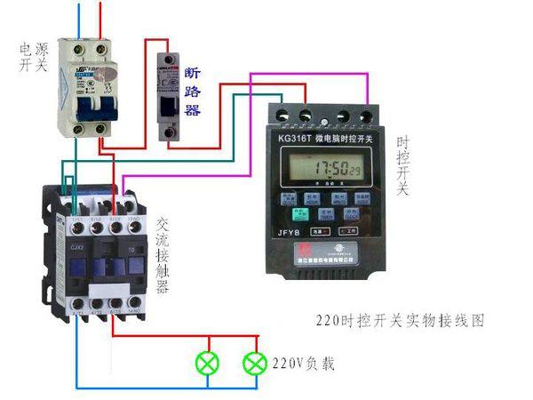 220v交流接触器接时控开关的接线图如何绘制?