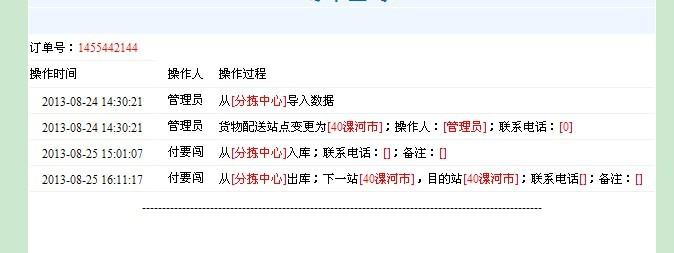 郑州建华快递查询 有个图是什么意思 物品到哪里了