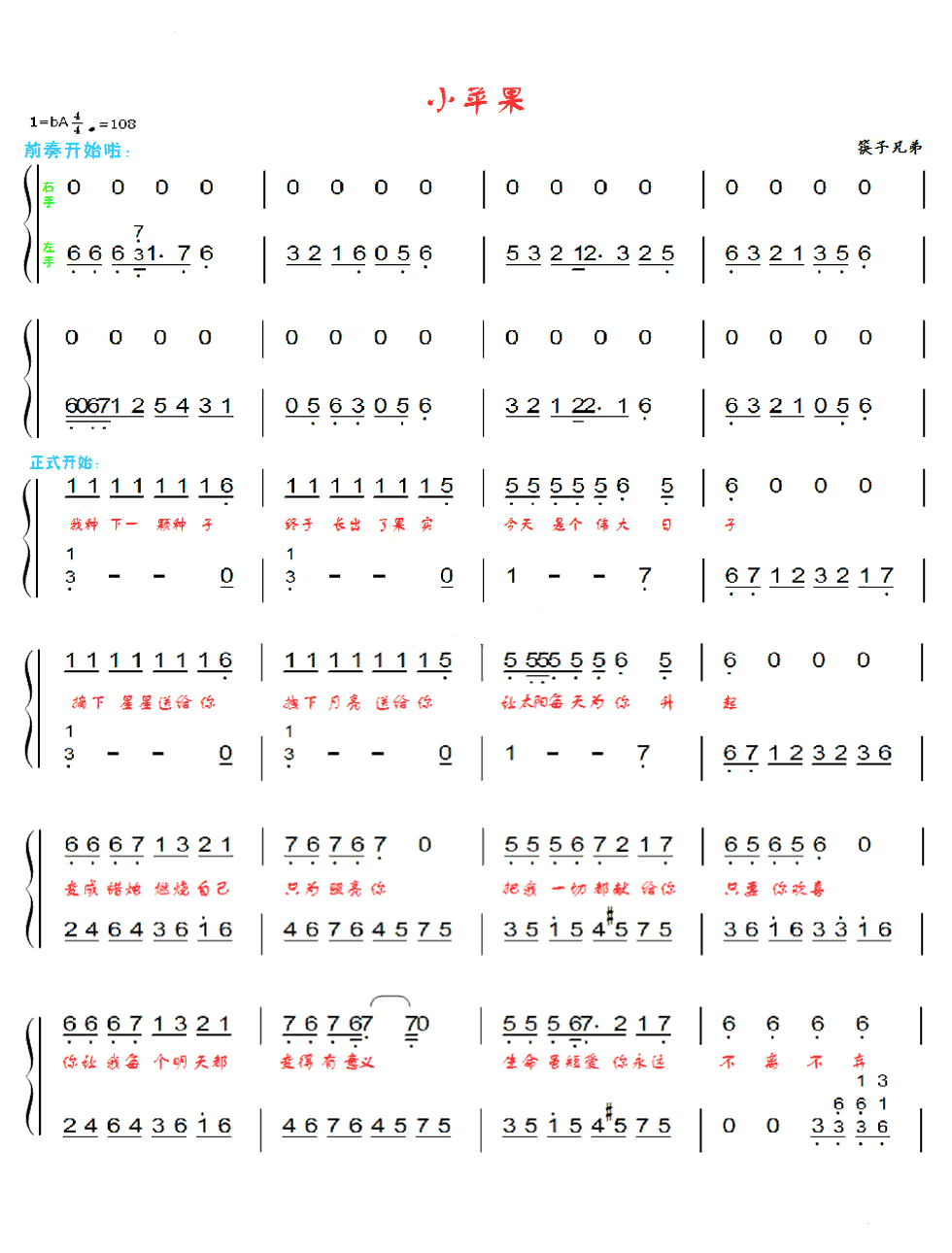 小苹果钢琴谱简谱数字