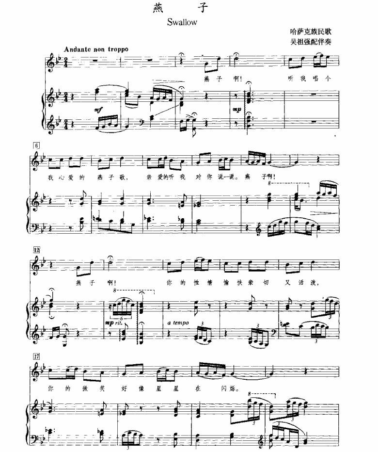 谁有新疆歌曲《燕子》的 五线谱希望能发给我 期末考试要用 谢谢大家