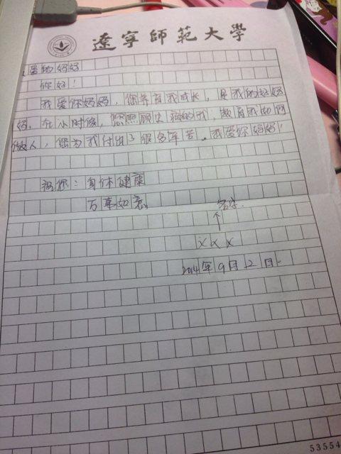 写一个作文以写信的格式,给爸爸妈妈写一封信.图片