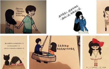 爱情漫画图片手绘简单