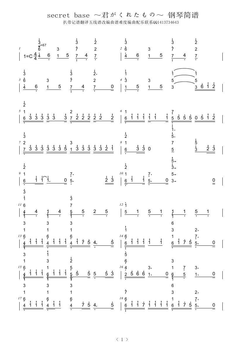 求未闻花名的 secret base ~君がくれたもの~ 钢琴简谱.