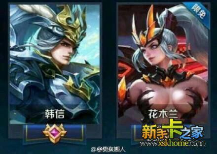 求王者荣耀花木兰水晶猎龙者皮肤的高清海报,还没有改