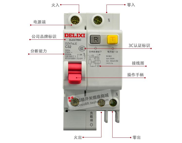 还有三相电用的3p和4p的漏保. 以1p漏保为例,实物接线示意图如下