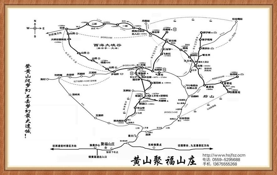 黄山手绘地图 电子版
