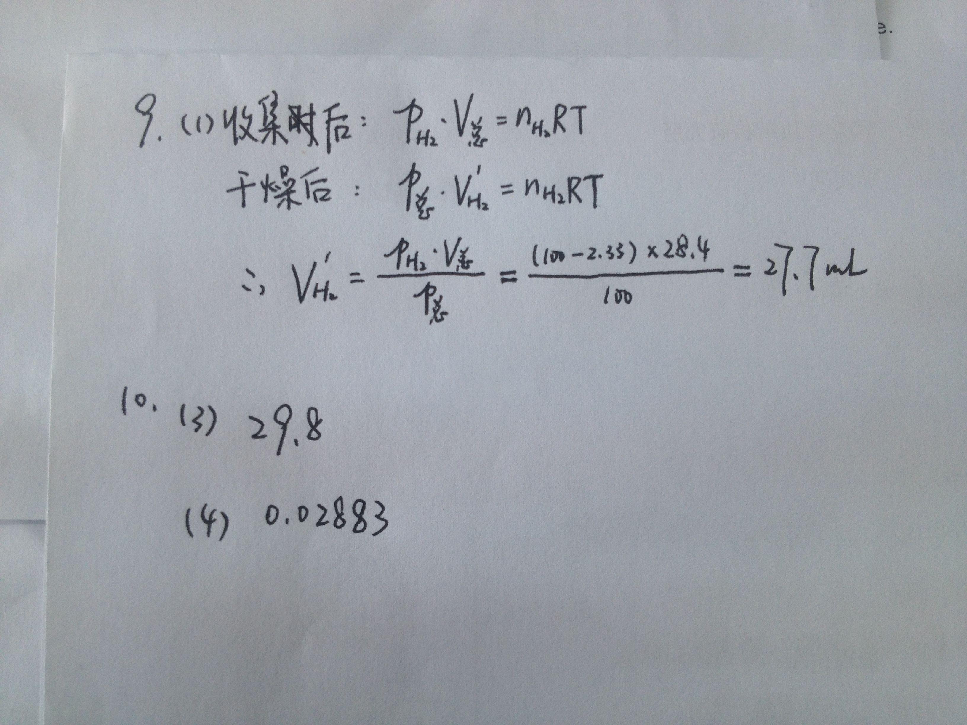 帮写两道简单大学化学题目,简单题啊,手写答案,详细过程啊,第9题和第图片
