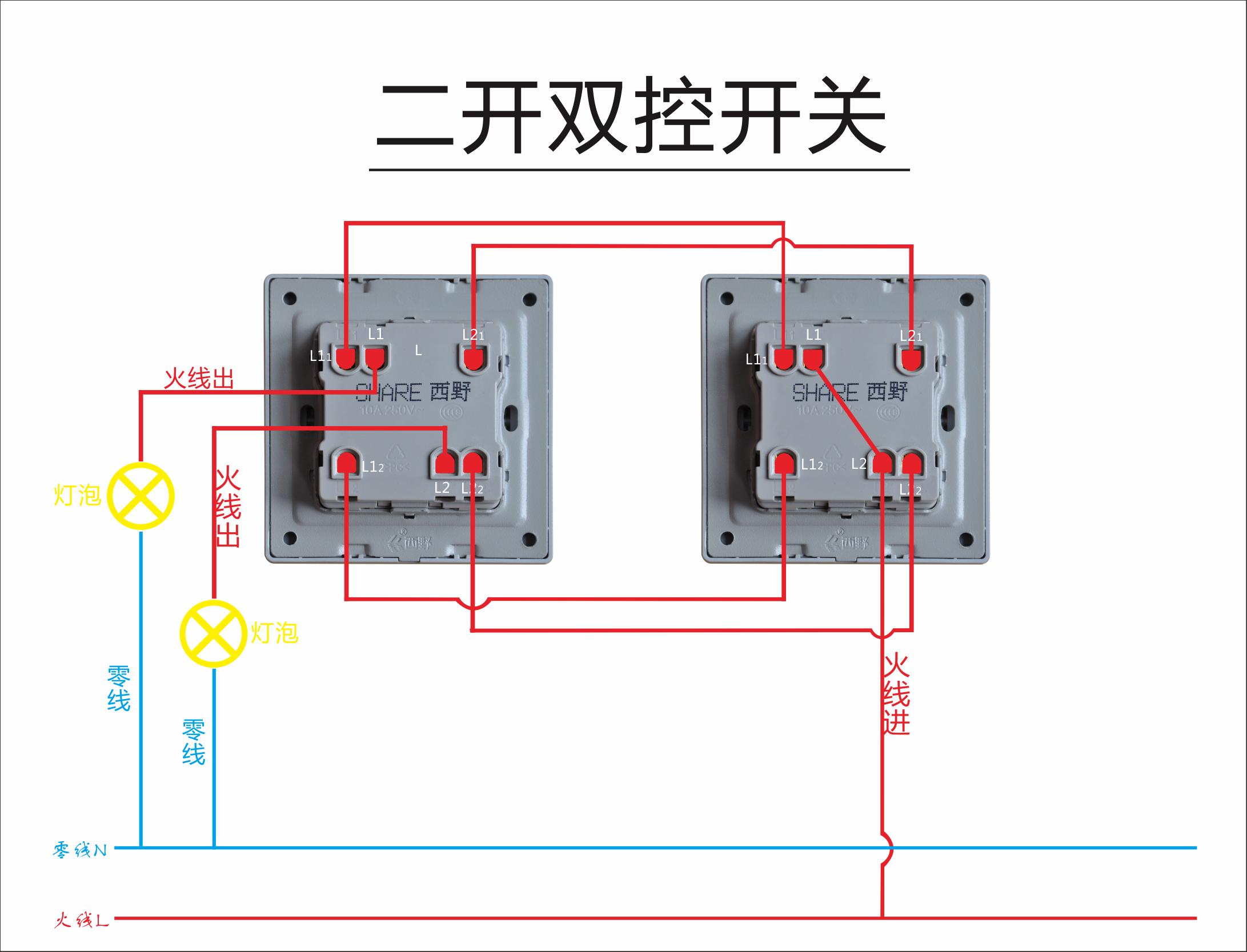 双开双控开关接线图 两个开关可以同时控制一盏灯的亮与灭 以上就是