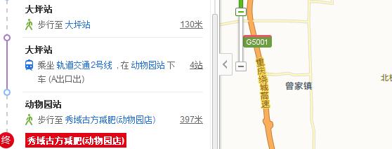 微电园到杨家坪动物园怎么坐轻轨