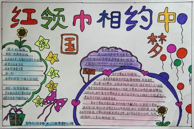 手抄报《红领巾相约中国梦 爱滨海我先行》 红领巾庆祝建国建队60周