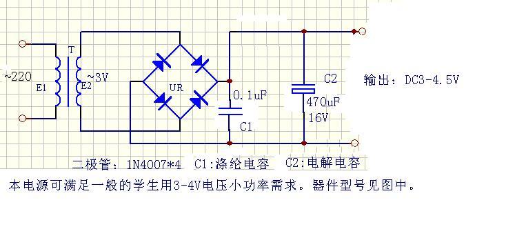 我现在急用整流器的电路图越简单越好