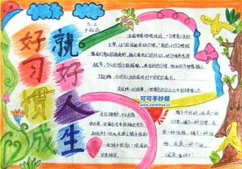 小学生手抄报:《习惯成就人生》