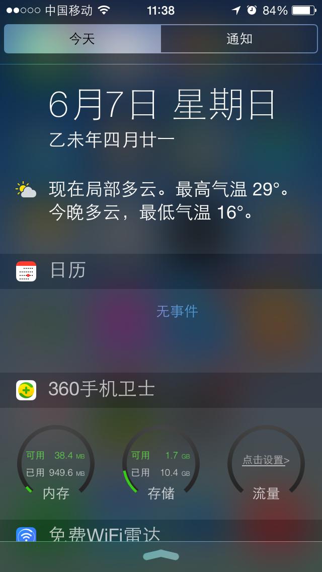 iphone6 plus天气怎么在通知栏显示