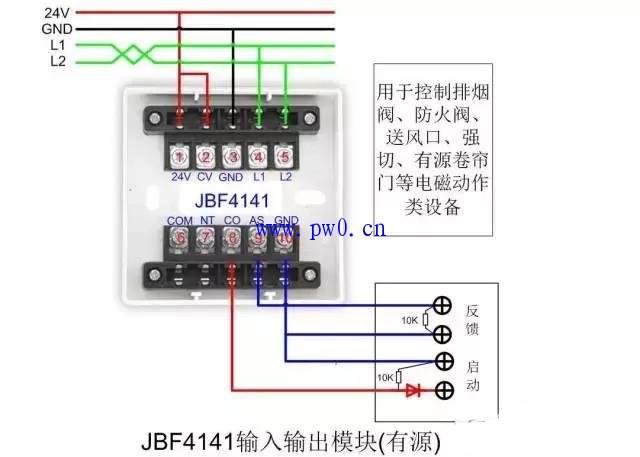 北大青鸟消防设备公司jbf5155模块接线图是什么样的?