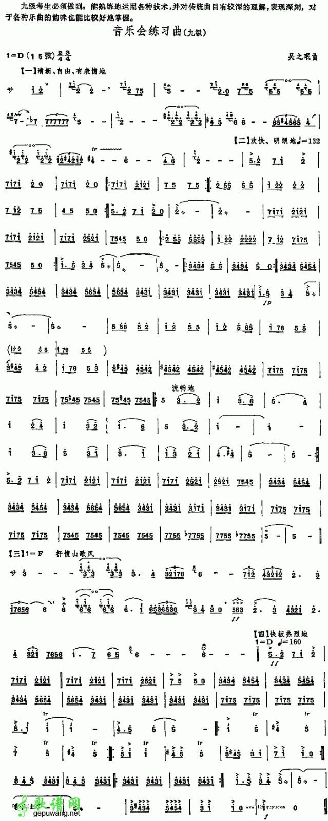 二胡十级音乐会练习曲谱子 急求