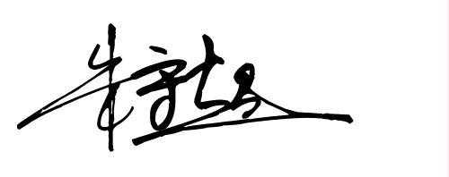 名字装饰手绘图简单