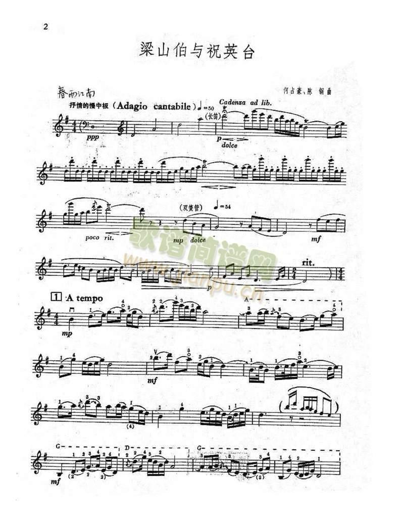 梁祝小提琴谱