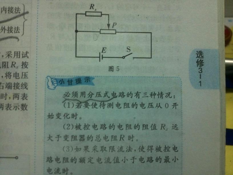 高中物理分压式电路疑问